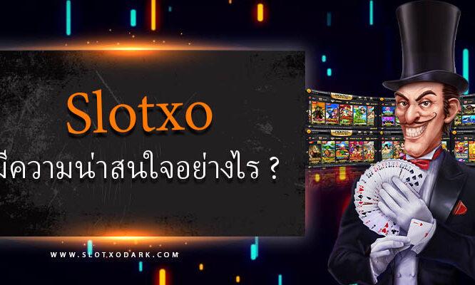 Slotxo มีความน่าสนใจอย่างไร ทำไมนักเดิมพันถึงเลือกเล่นเป็นอันดับ 1