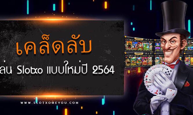 เคล็ดลับเล่น Slotxo แบบใหม่ในปี 2564 เพื่อโอกาสได้เงินรางวัลมากขึ้น