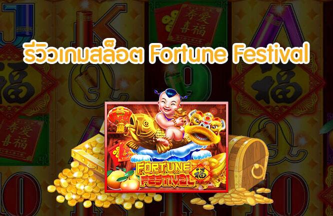 รีวิวเกม สล็อต Fortune Festival เกมใหม่ประจำเดือนมีนา 2021