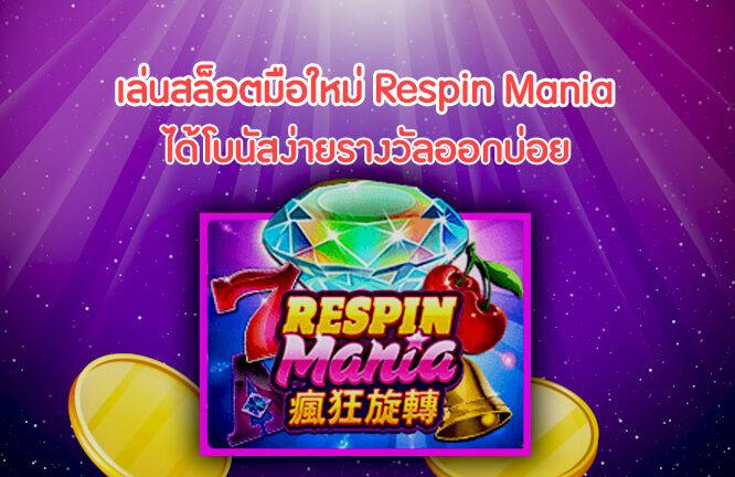 เกมสล็อต Respin Mania ได้โบนัสง่ายรางวัลออกบ่อย